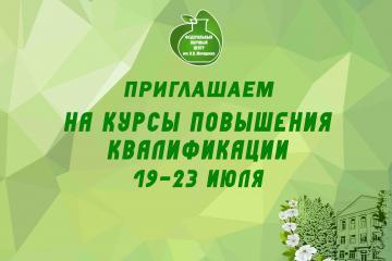 ФНЦ им. И.В. Мичурина проводит курсы повышения квалификации