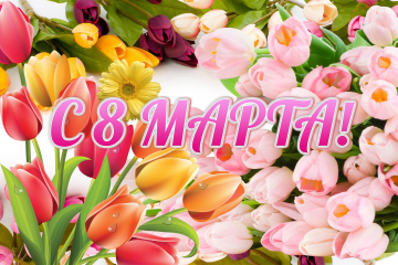 ФНЦ им. И.В. Мичурина поздравили с 8 марта