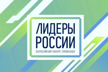Стартовал отбор участников на конкурс «Лидеры России»