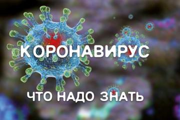 Памятка по профилактике заболевания коронавирусом